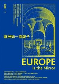 歐洲如一面鏡子