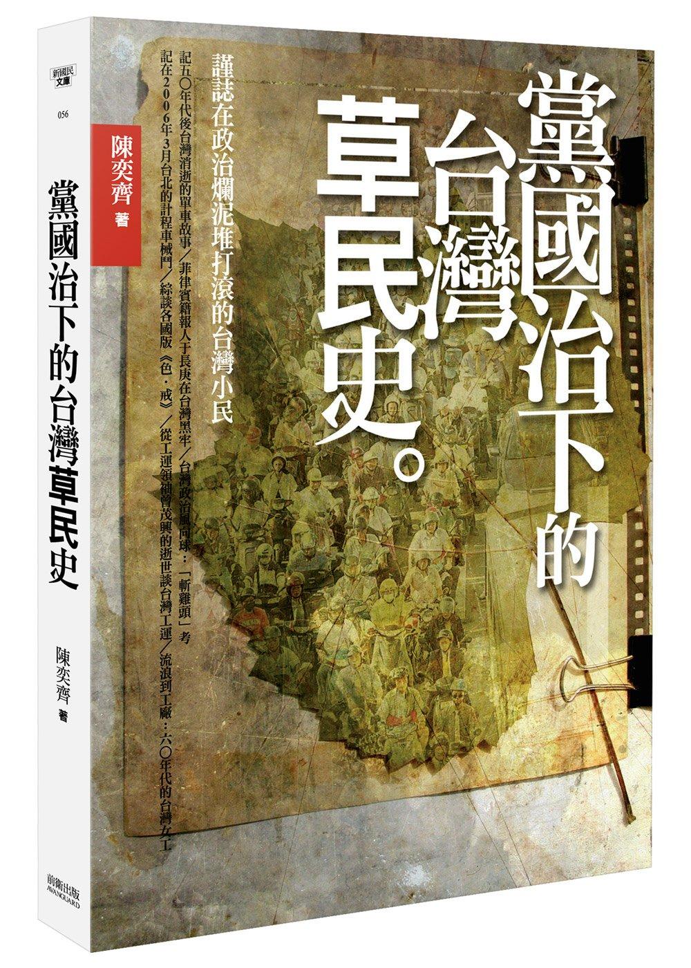 黨國治下的台灣「草民」史
