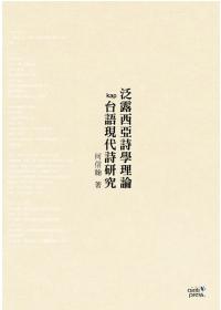 泛露西亞詩學理論kap臺語現代詩研究