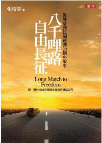 八千哩路自由長征:海外臺灣建國運動二十個小故事