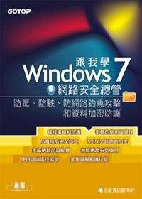 跟我學Windows 7網路安全總管 :  防毒、防駭、防網路釣魚攻擊和資料加密防護 /