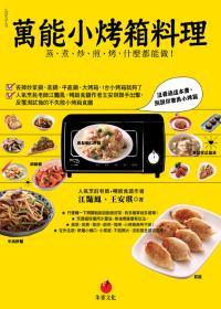 萬能小烤箱料理 :  蒸.煮.炒.煎.烤,什麼都能做! /