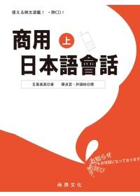 商用日本語會話