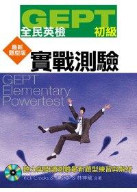 GEPT全民英檢[初級]實戰測驗:最新題型版(附1MP3)