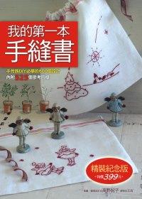 我的第一本手縫書 :  手作族DIY必學的600個設計 /