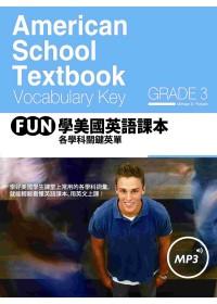 FUN學美國英語課本:各學科關鍵英單(GRADE 3)