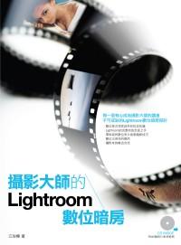 攝影大師的Lightroom數位暗房 /