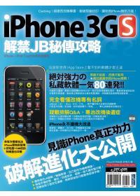 iPhone 3GS解禁JB秘...