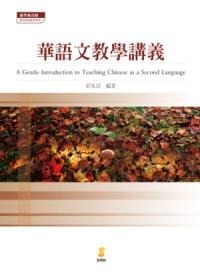 華語文教學講義
