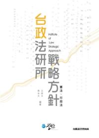 台政法研所戰.略.方.針 :  憲法 行政法 /