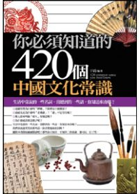你必須知道的420個中國文化常識