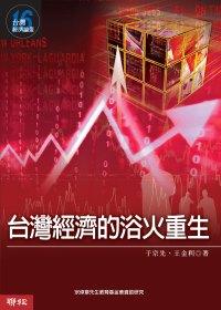 臺灣經濟的浴火重生
