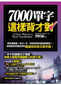7000單字這樣背才對 =  A new way to a rich vocabulary /