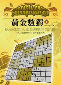 黃金數獨(01)