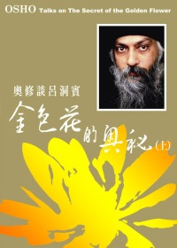 金色花的奧秘 : 奧修談呂洞賓