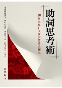 助詞思考術:10個掌握日文助詞的黃金概念