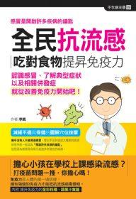 全民抗流感:吃對食物提升免疫力