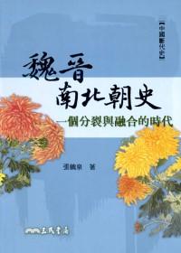 魏晉南北朝史:一個分裂與融合的時代