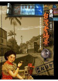 重遊臺灣老場景:黑白的年代 彩色的回憶 與你相約在童年