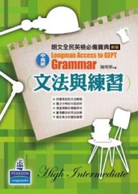 朗文全民英檢必備寶典 :  文法與練習.