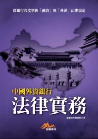 中國外資銀行法律實務 :  從銀行角度掌握「融資」與「外匯」法律規定 /