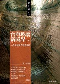 台灣玻璃新境界:台明將與台灣玻璃館