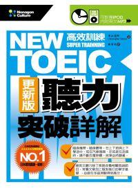 NEW TOEIC測驗高效訓練 :  更新版聽力突破詳解 /