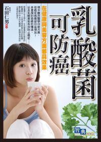 乳酸菌可防癌