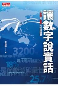 讓數字說實話 :  從台灣到世界的社經觀察 /