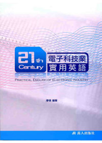 21世紀電子科技業實用英語 =  Practical English of electronic industry /
