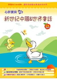 新世紀中國 世界童話 無書,附10CD