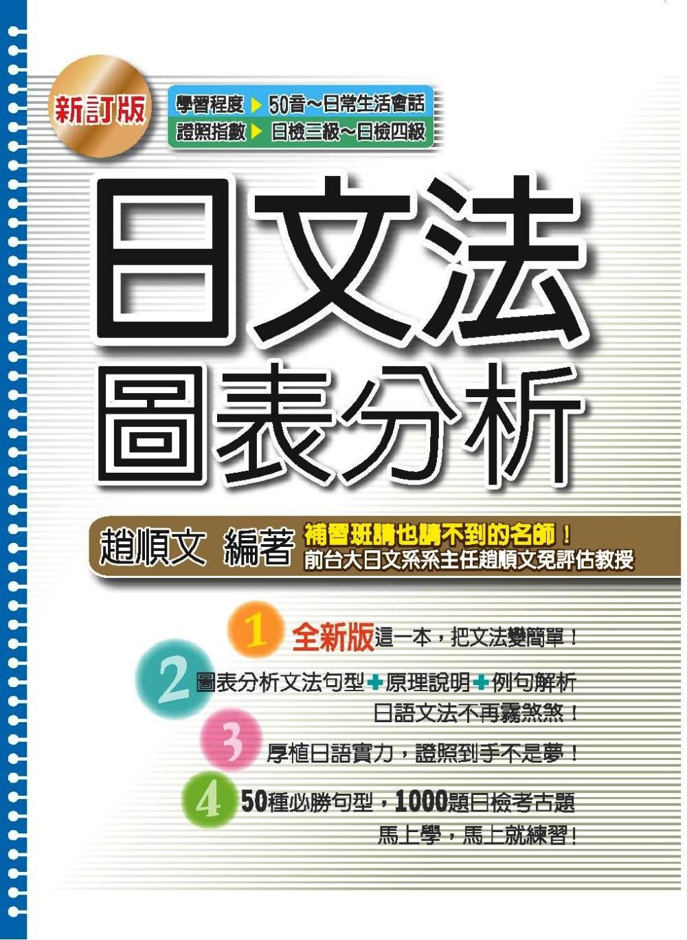 日文法圖表分析 /