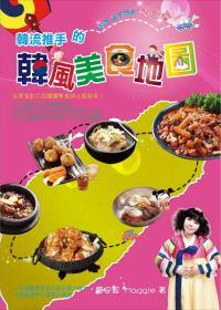 韓流推手的韓國美食地圖 /