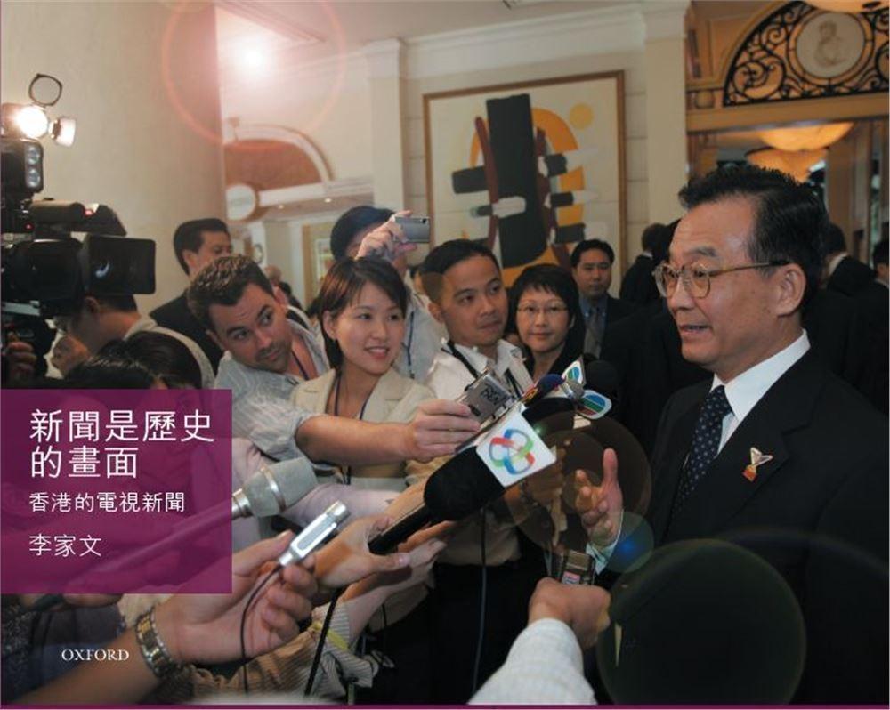 新聞是歷史的畫面:香港的電視新聞