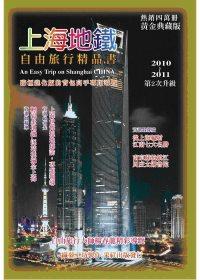 上海地鐵自由旅行精品書.  An easy trip on Shanghai China : 臻極進化版的背包高手專用導覽 /