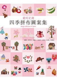 歲時記趣 =  design collection of quilts : 四季拼布圖案集 /