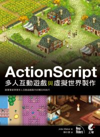 ActionScript多人互動遊戲與虛擬世界製作 /