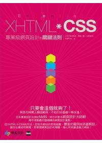 Essential XHTML+CSS專業級網頁設計的關鍵法則