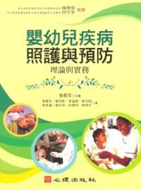 嬰幼兒疾病照護與預防 : 理論與實務