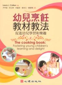 幼兒烹飪教材教法:促進幼兒學習和樂趣
