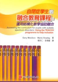 自閉症學生的融合教育課程 :  運用結構化教學協助融合 /