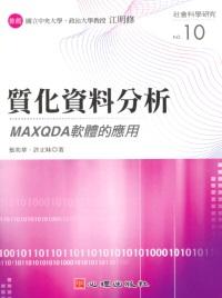 質化資料分析 :  MAXQDA軟體的應用 /