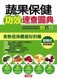 蔬果保健功效速查圖典
