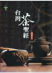 臺灣茶聖經