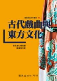 古代戲曲與東方文化