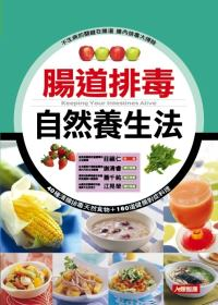 腸道排毒自然養生法 =  Keeping your intestines alive /