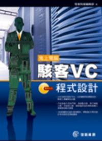 鬼上電腦 :  駭客VC程式設計 /