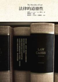 法律的道德性 /