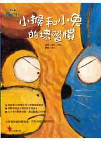 麥可爺爺說故事:小猴和小兔的壞習慣