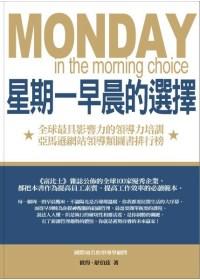 星期一早晨的選擇 =  Monday in the mornig choice /